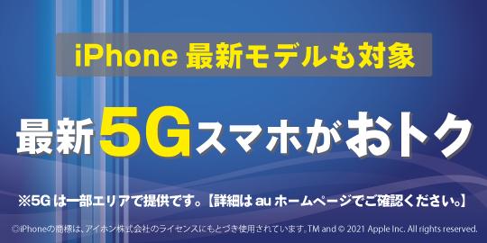最新5Gスマホがおトク!